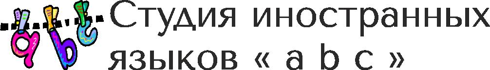 Студия иностранных языков « a b c »